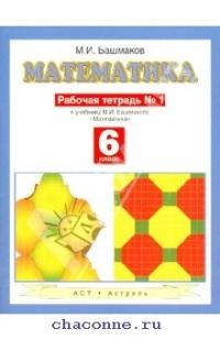 Математика 6 кл. Рабочая тетрадь в 2х частях часть 1я